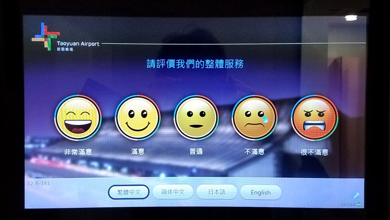 Taoyuan Airport bathroom ratings